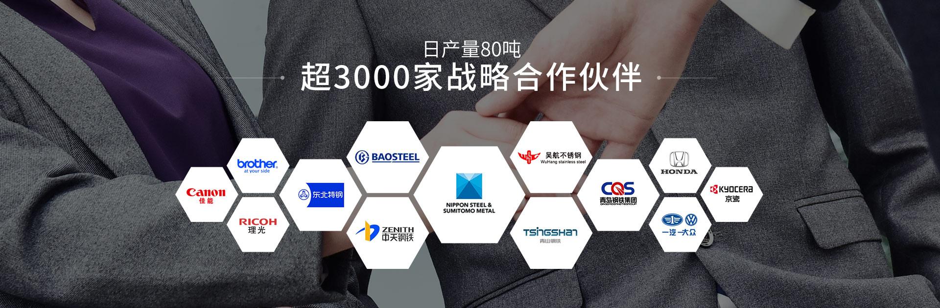 同一金属-超3000家战略合作伙伴