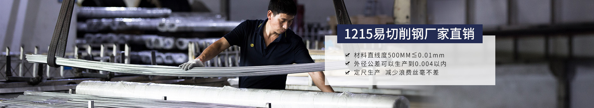 同一金属-1215易切削钢厂家直销
