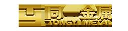 东莞市同一金属材料有限公司